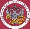Налоговые инспекции, службы в Шацке